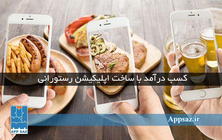 3 - دربارهی اپلیکیشن رستورانی چه می دانید؟