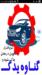 اپلیکیشن خدماتی تحویل در محل یدکی خودرو.گناوه یدک