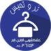اپلیکیشن خدماتی خشکشویی آنلاین قم