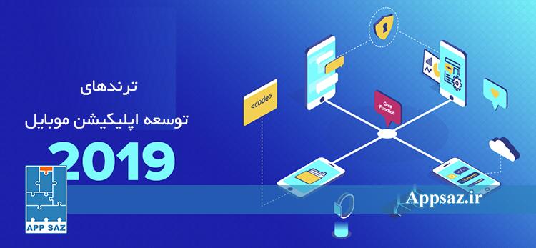 12 ترند توسعه برنامههای موبایل در سال 2019 که باید مراقب آنها بود.