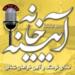 اولین رادیو اینترنتی خراسان شمالی
