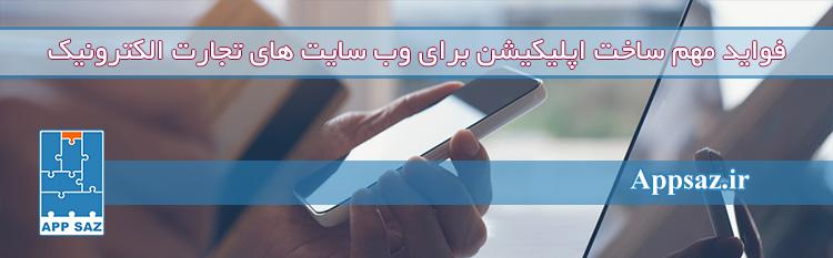 فواید مهم ساخت اپلیکیشن برای وب سایت های تجارت الکترونیک
