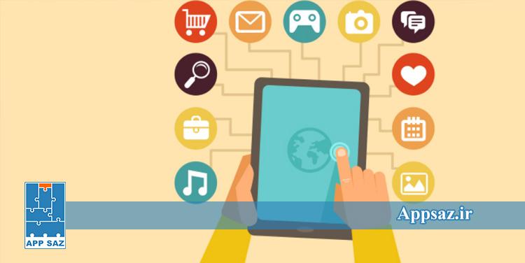 4 مزیتی که ساخت اپلیکیشن برای کسب و کار شما خواهد داشت