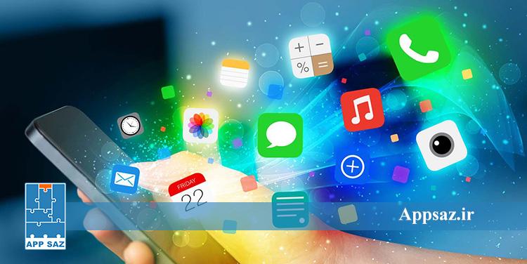 چگونه یک اپلیکیشن موبایل مفید ایجاد کنیم