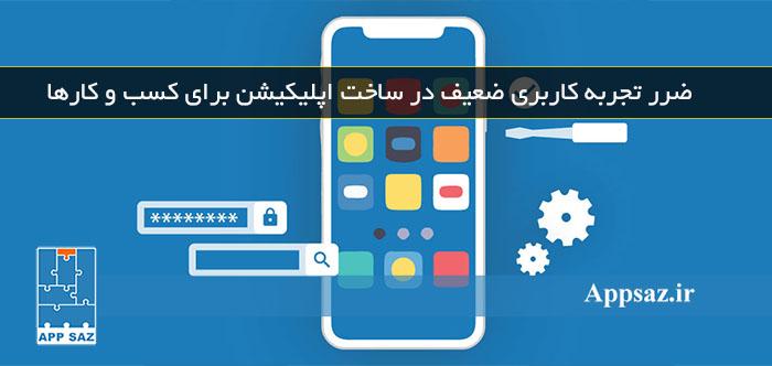 ضرر تجربه کاربری ضعیف در ساخت اپلیکیشن برای کسب و کارها