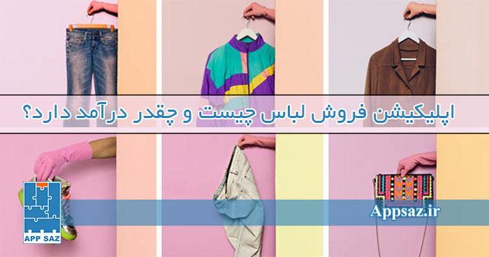 اپلیکیشن فروش لباس