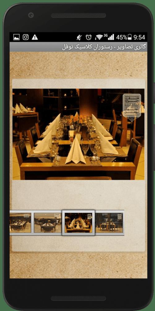 نمونه اپلیکیشن رستوران