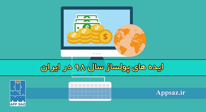 ایده های پولساز سال 98 در ایران