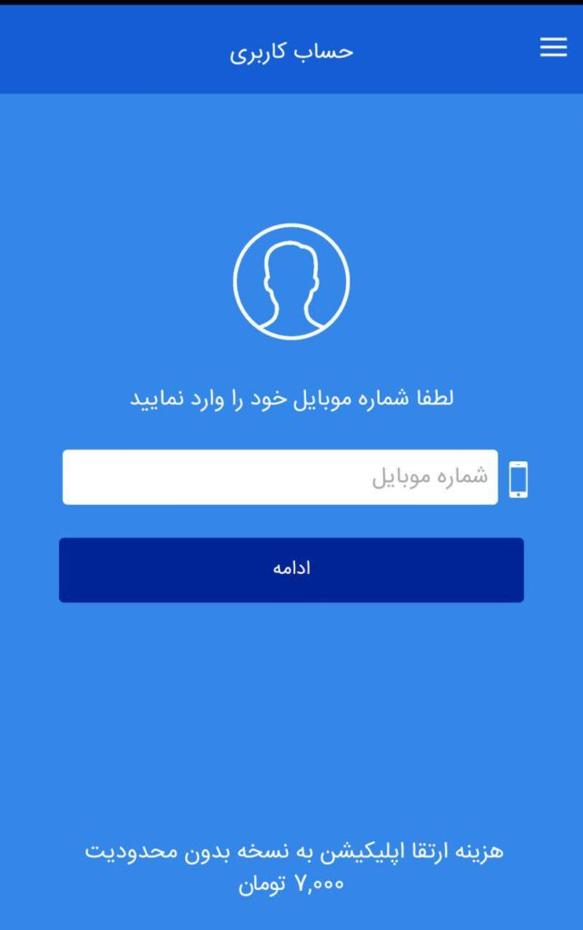 ایجاد حساب کاربری در دیکشنری لاروس