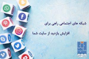 شبکه های اجتماعی راهی برای افزایش بازدید از سایت شما