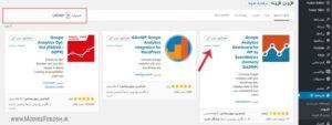 گوگل آنالیتیکس توسط افزونه وورد پرس