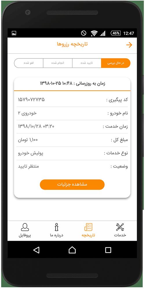 اپلیکیشن خدمات آنلاین خودرو مت کار