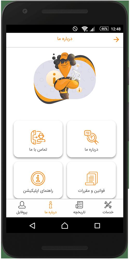 اپلیکیشن خدمات آنلاین خودرو