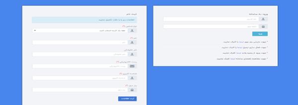 تایید ایمیل در مرحله نخست ثبت نام