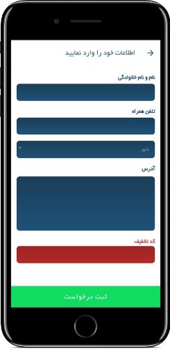 اپلیکیشن خدماتی کارواش