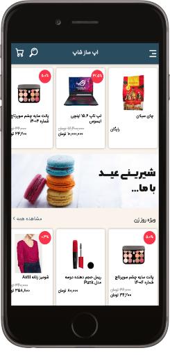 طراحی و ساخت اپلیکیشن فروشگاهی