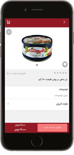 طراحی و ساخت اپلیکیشن فروشگاهی ویتو